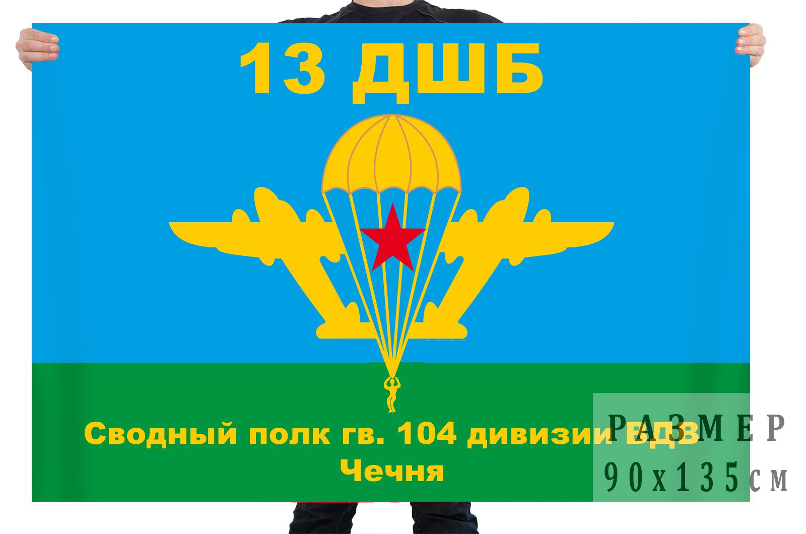 Флаг 13 ДШБ сводного полка 104 ВДД в Чечне