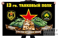 Флаг 13 гвардейского танкового полка