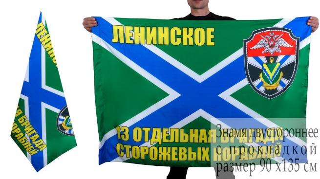 Флаг 13-й бригады ПСКР Ленинское