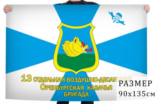 Флаг 13-й Оренбургской ОВДБр