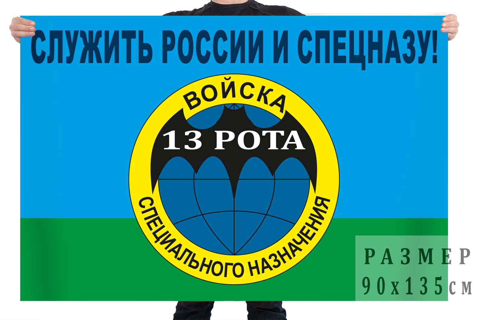 Флаг 13-й роты спн «Служить России и спецназу!»