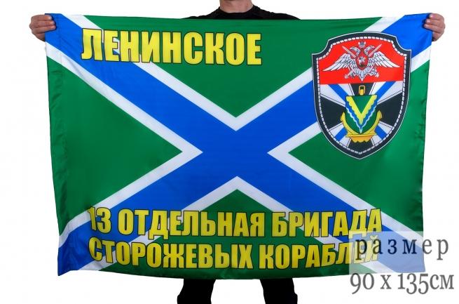 """Флаг """"13 ОБрПСКР Ленинское"""""""