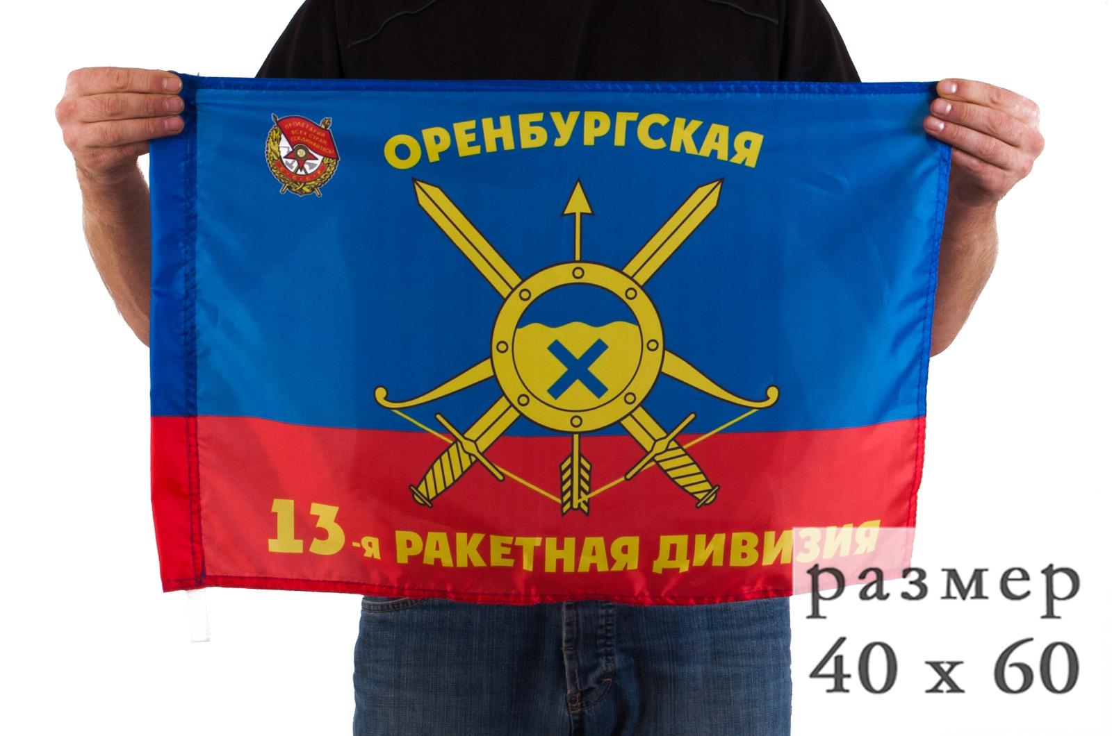 Флаг 13-ой дивизии РВСН