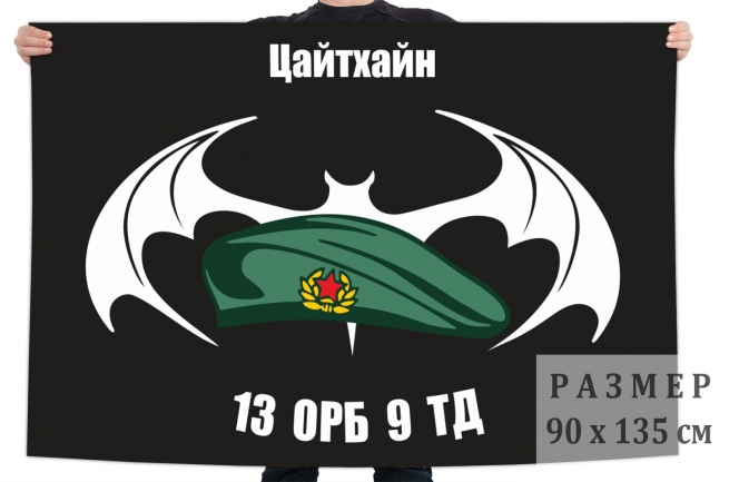 Флаг 13 ОРБ 9 ТД