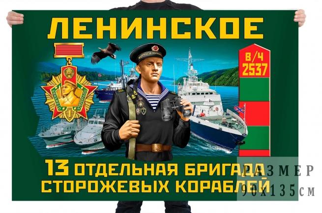 Флаг 13 отдельной бригады пограничных сторожевых кораблей