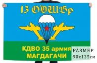 Флаг 13 отдельной десантно-штурмовой бригады 35 армии КДВО