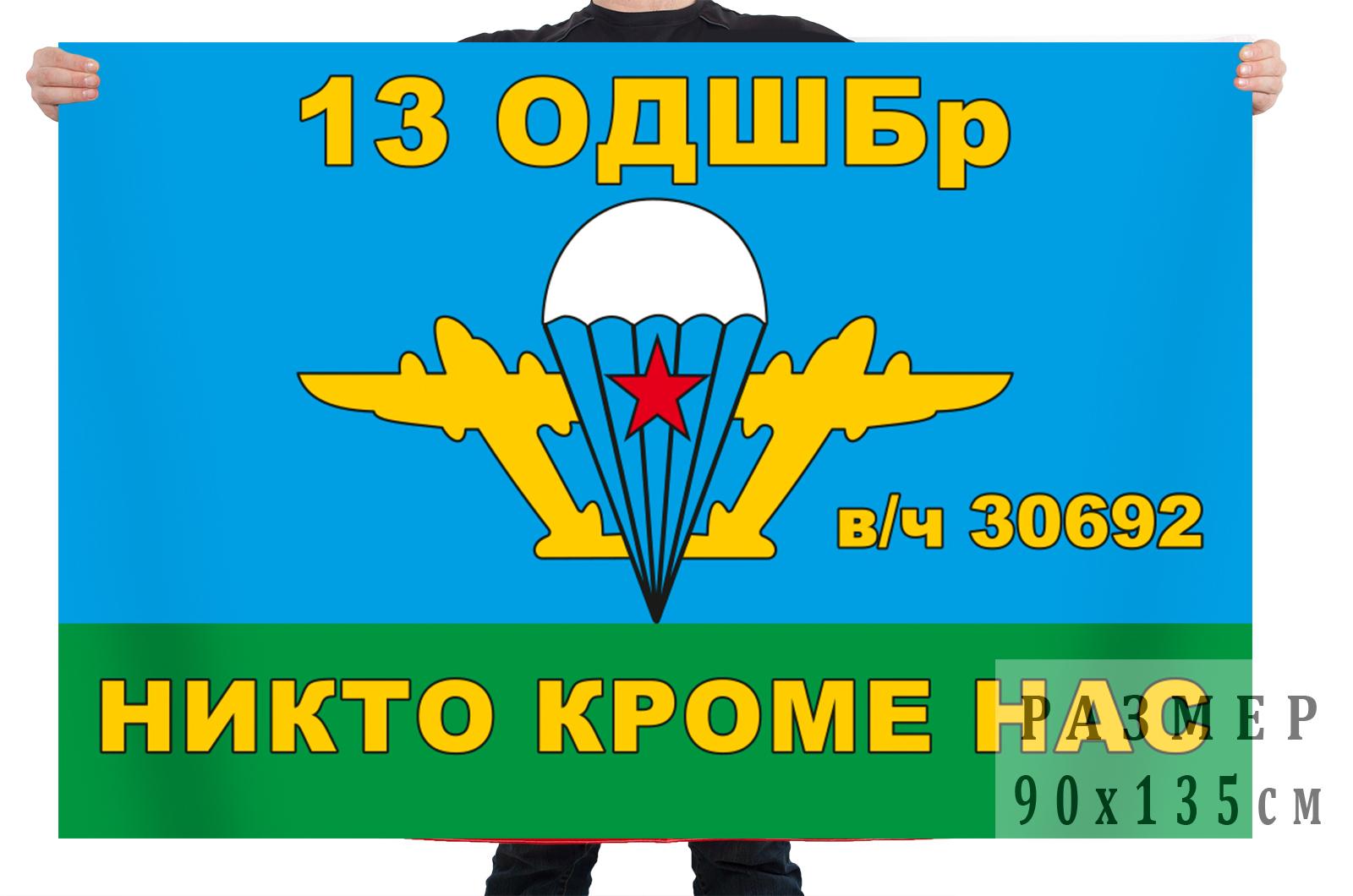 Флаг 13 отдельной десантно-штурмовой бригады