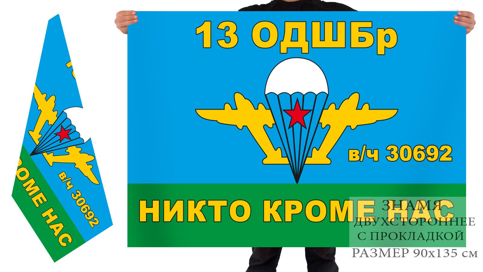 Двусторонний флаг 13 отдельной десантно-штурмовой бригады