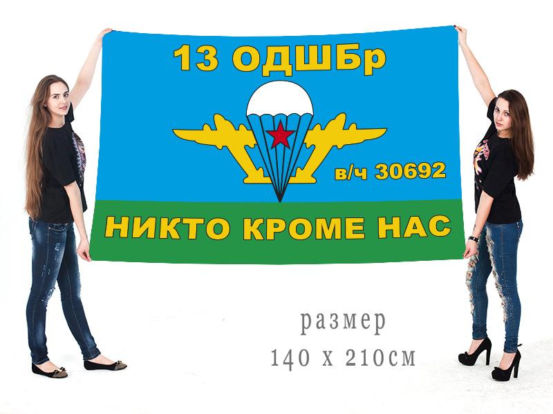 Большой флаг 13 отдельной десантно-штурмовой бригады