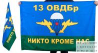 Двухсторонний флаг «13 ОВДБр ВДВ»