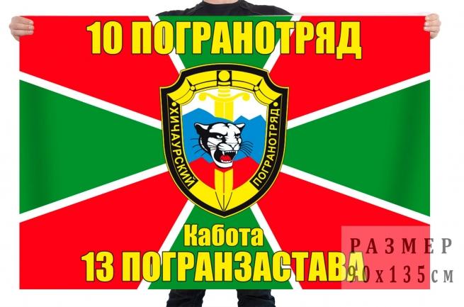 """Флаг 13 погранзаставы """"Кабота"""" 10 ПогО"""