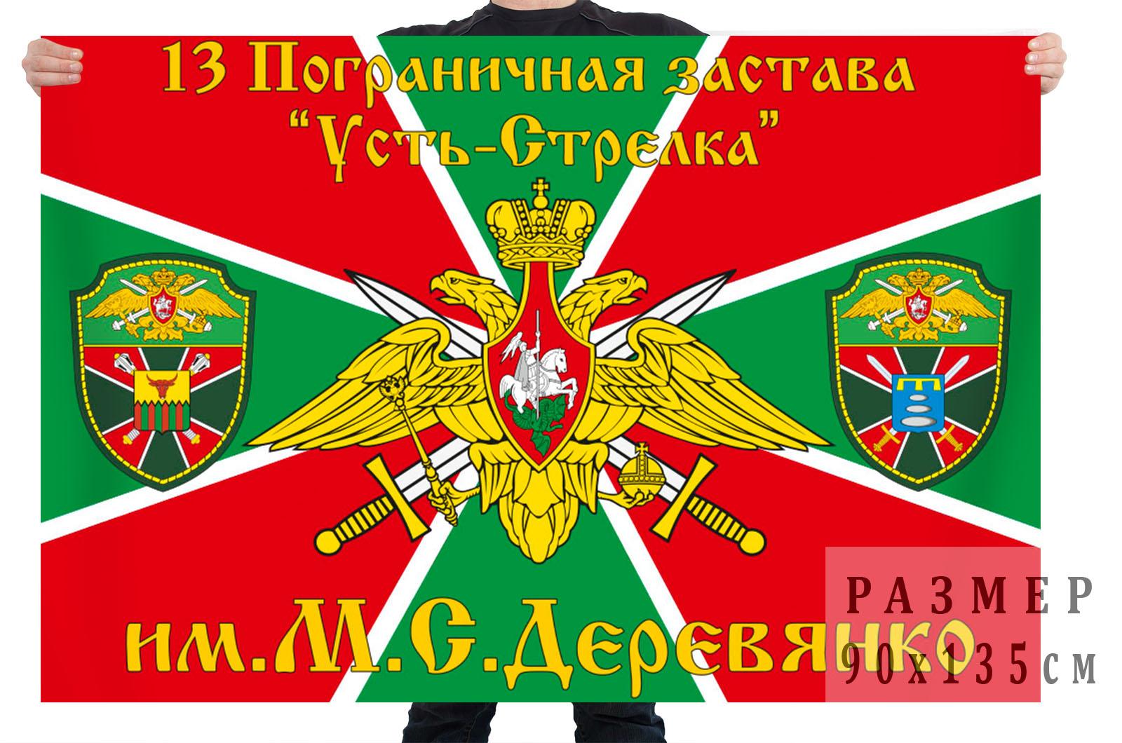 """Флаг 13 Погранзаставы """"Усть-Стрелка"""" им. М.С. Деревянко"""