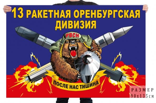 Флаг 13 ракетной Оренбургской дивизии