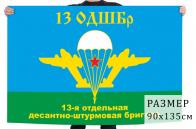 Флаг «13-я отдельная десантно-штурмовая бригада ВДВ»