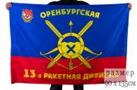 "Флаг ""13-я ракетная Оренбургская Краснознамённая дивизия РВСН"""