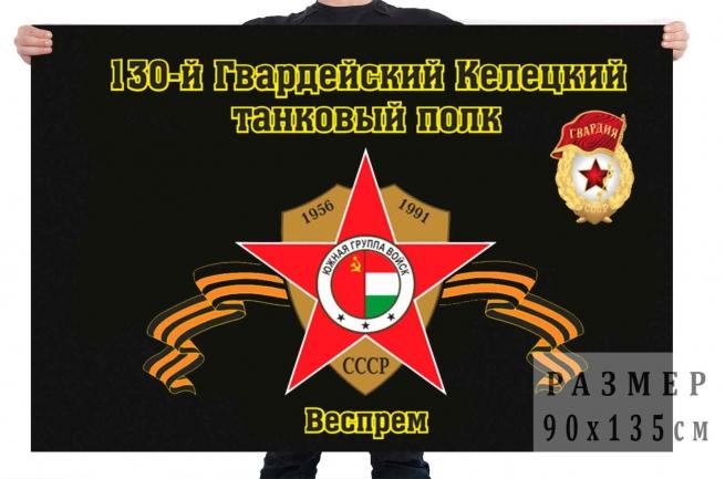 """Флаг """"130-й Гвардейский Келецкий танковый полк. Веспрем"""""""