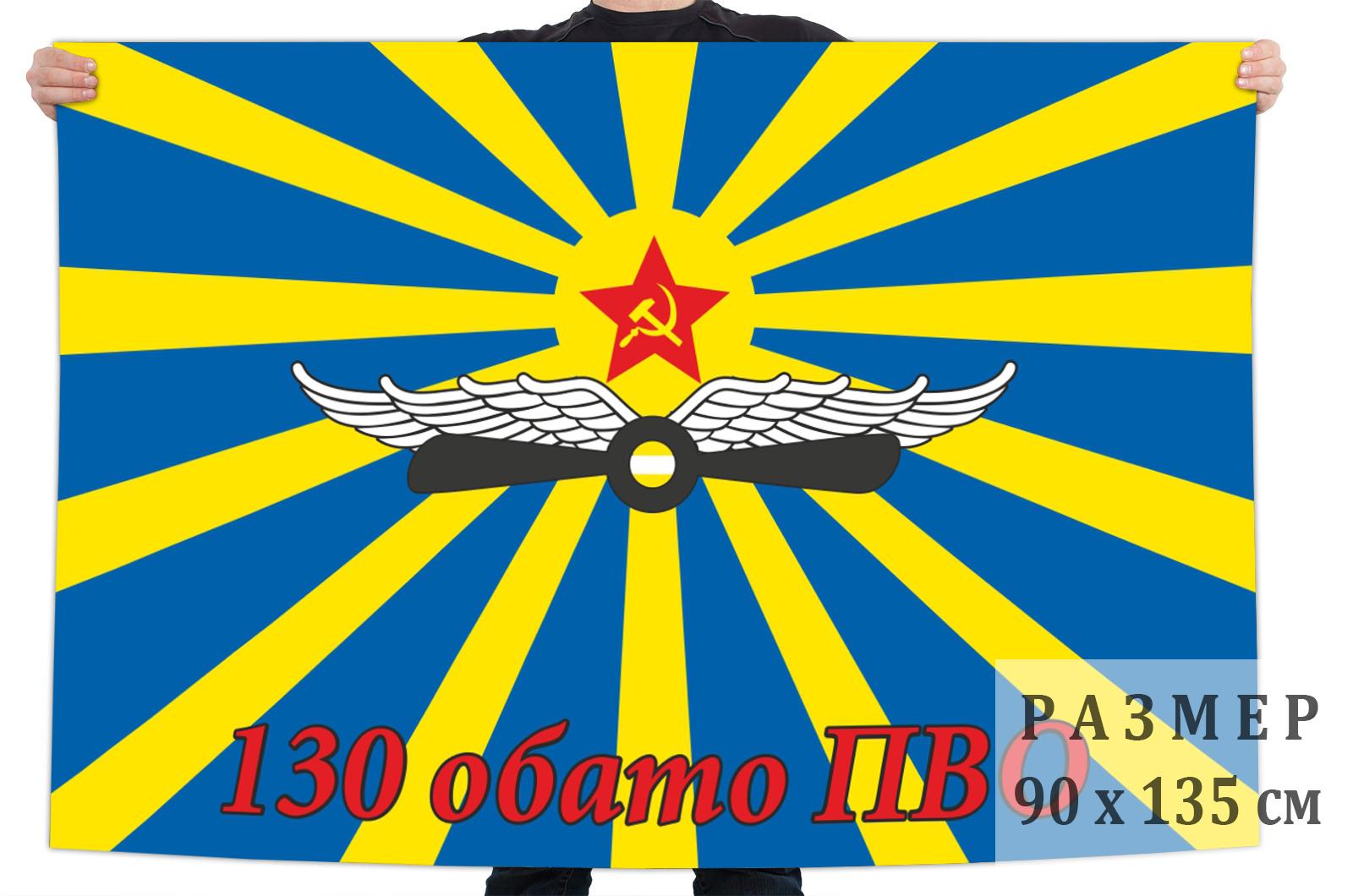 Купить в интернет магазине флаг «130 ОБАТО ПВО»