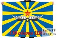 Флаг 130 ОБАТО ПВО