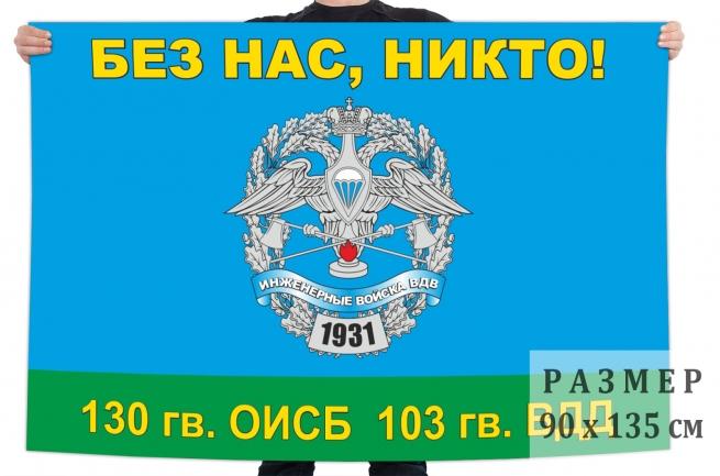 Флаг 130 отдельного гвардейского инженерно-сапёрного батальона ВДВ