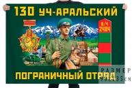 Флаг 130 Уч-Аральского пограничного отряда
