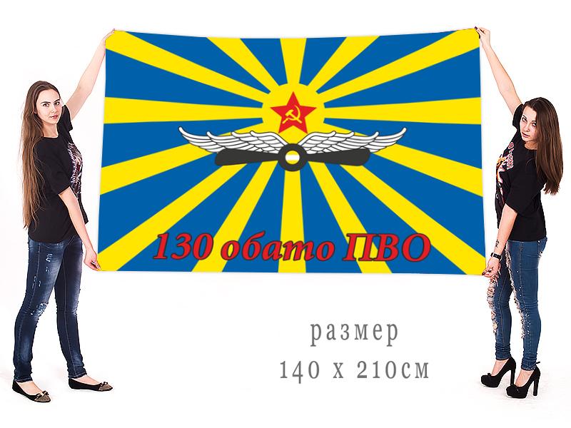 Заказать в интернет магазине флаг 130-го ОБАТО ПВО