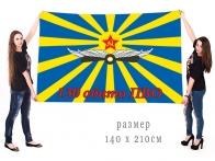 Флаг 130-го ОБАТО ПВО