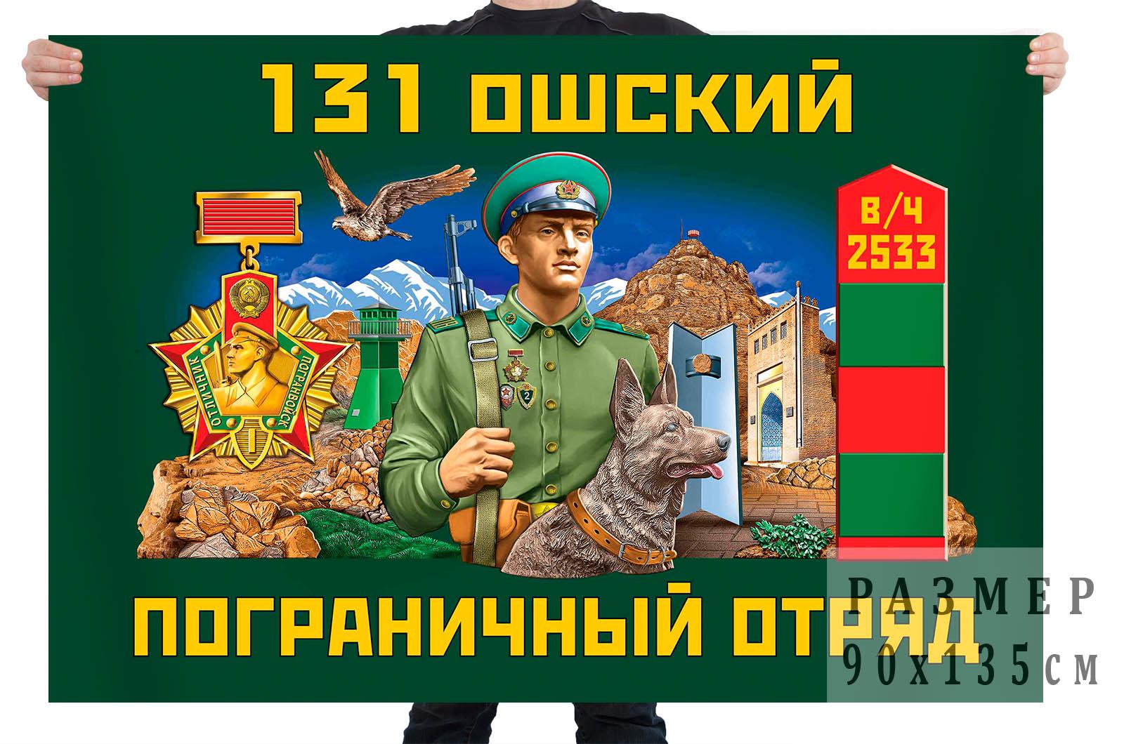 Флаг 131 Ошского пограничного отряда