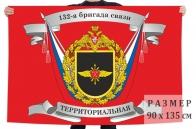 Флаг 132 бригады связи территориальной