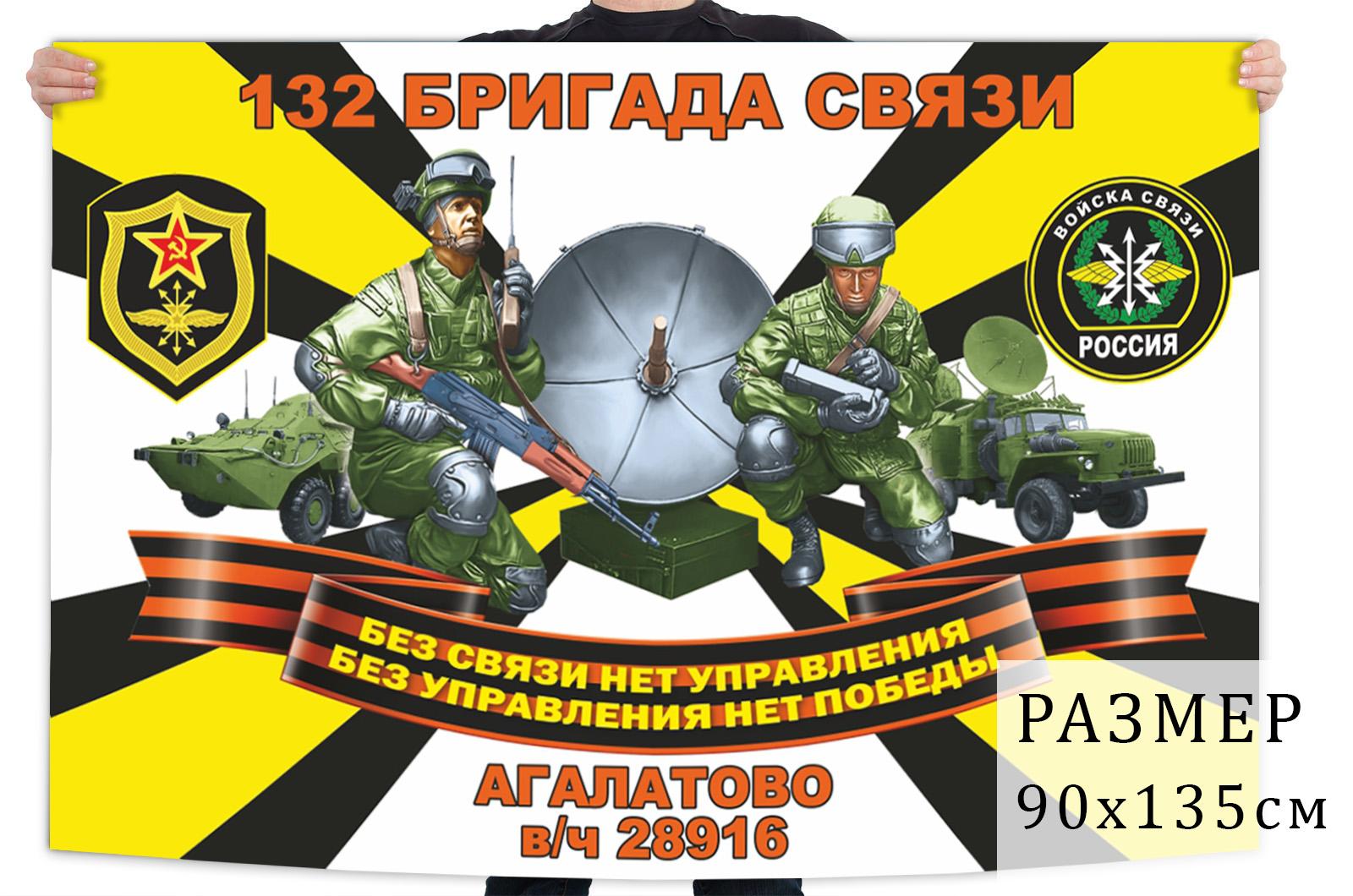 Флаг 132 бригады связи