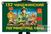 Флаг 132 Чунджинского пограничного отряда