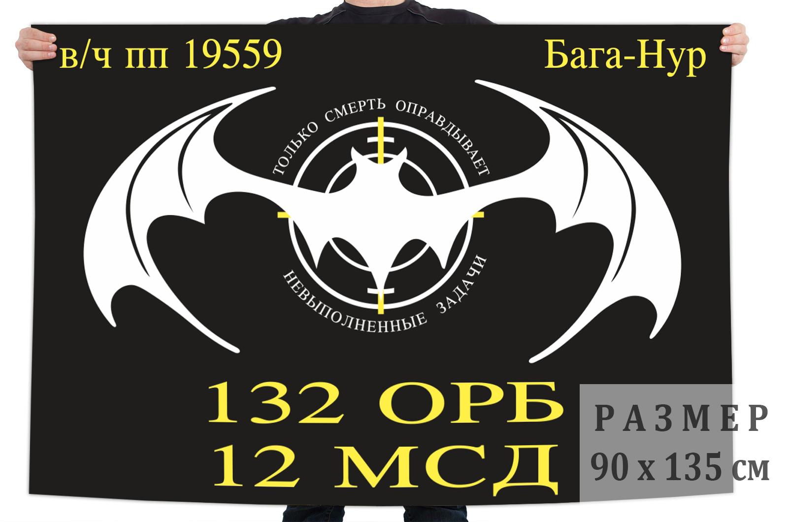 Флаг 132 отдельного разведовательного батальона 12 МСД
