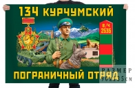 Флаг 134 Курчумского пограничного отряда