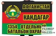 Флаг 1354 отдельного батальона охраны