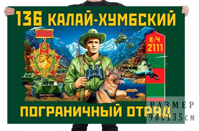 Флаг 136 Калай-Хумбского пограничного отряда