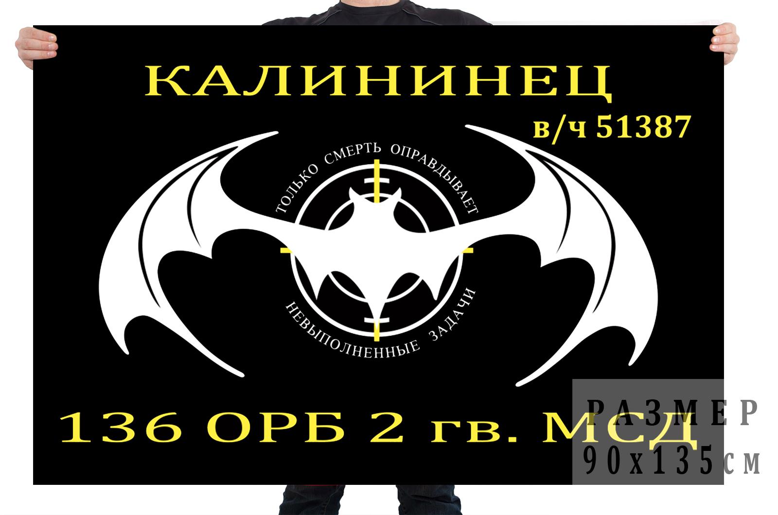 Флаг 136 ОРБ 2 гв. МСД спецназа ГРУ