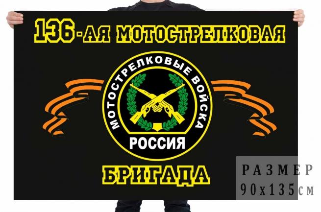 Флаг 136 отдельная мотострелковая бригада