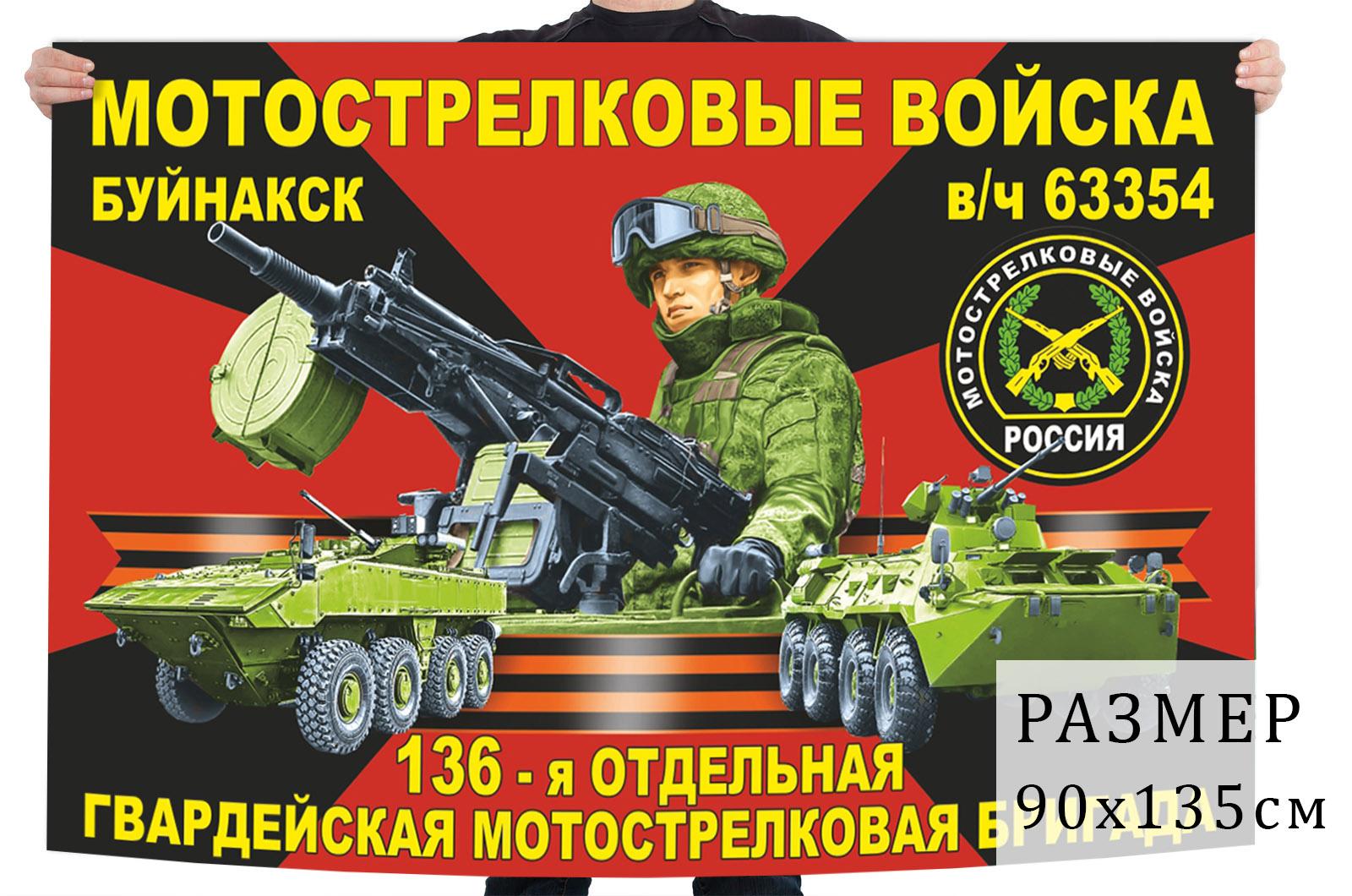 Флаг 136 отдельной гвардейской мотострелковой бригады