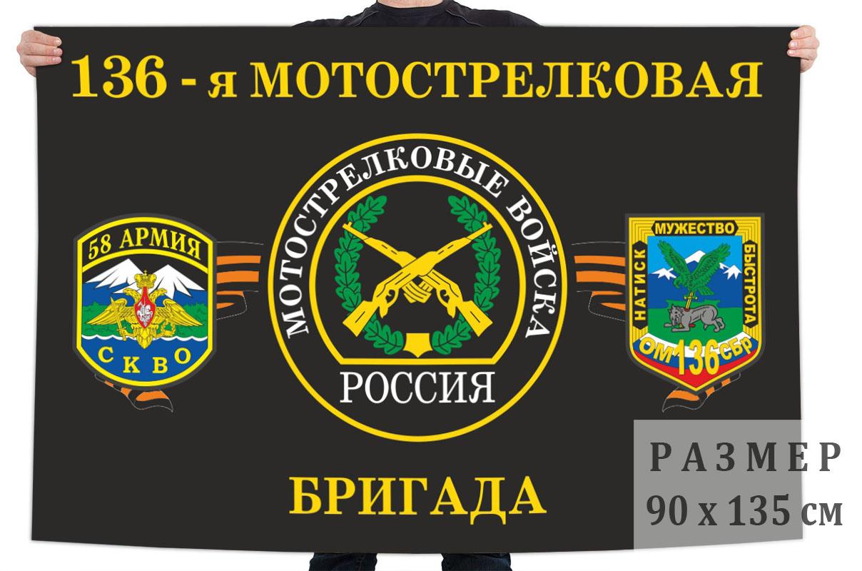Флаг 136-й отдельной мотострелковой бригады