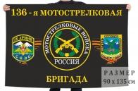 Флаг 136 отдельной мотострелковой бригады