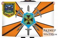 Флаг 136-я Отдельная Мотострелковая бригада