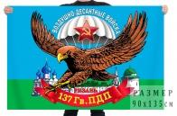 Флаг 137 гв. парашютно-десантного полка