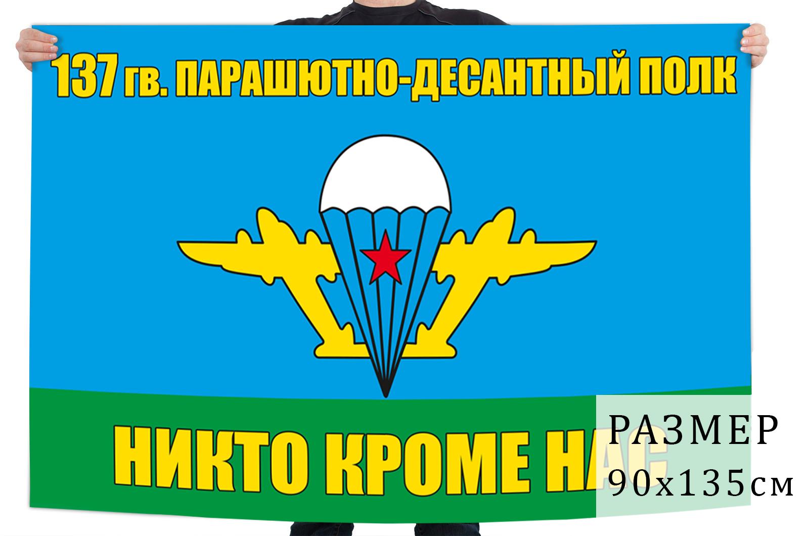 Флаг «137 гв. парашютно-десантный полк ВДВ»