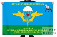 Флаг 137 гвардейского парашютно-десантного ордена Красной звезды полка