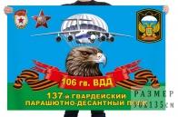 Флаг 137 гвардейского парашютно-десантного полка 106 гв. ВДД