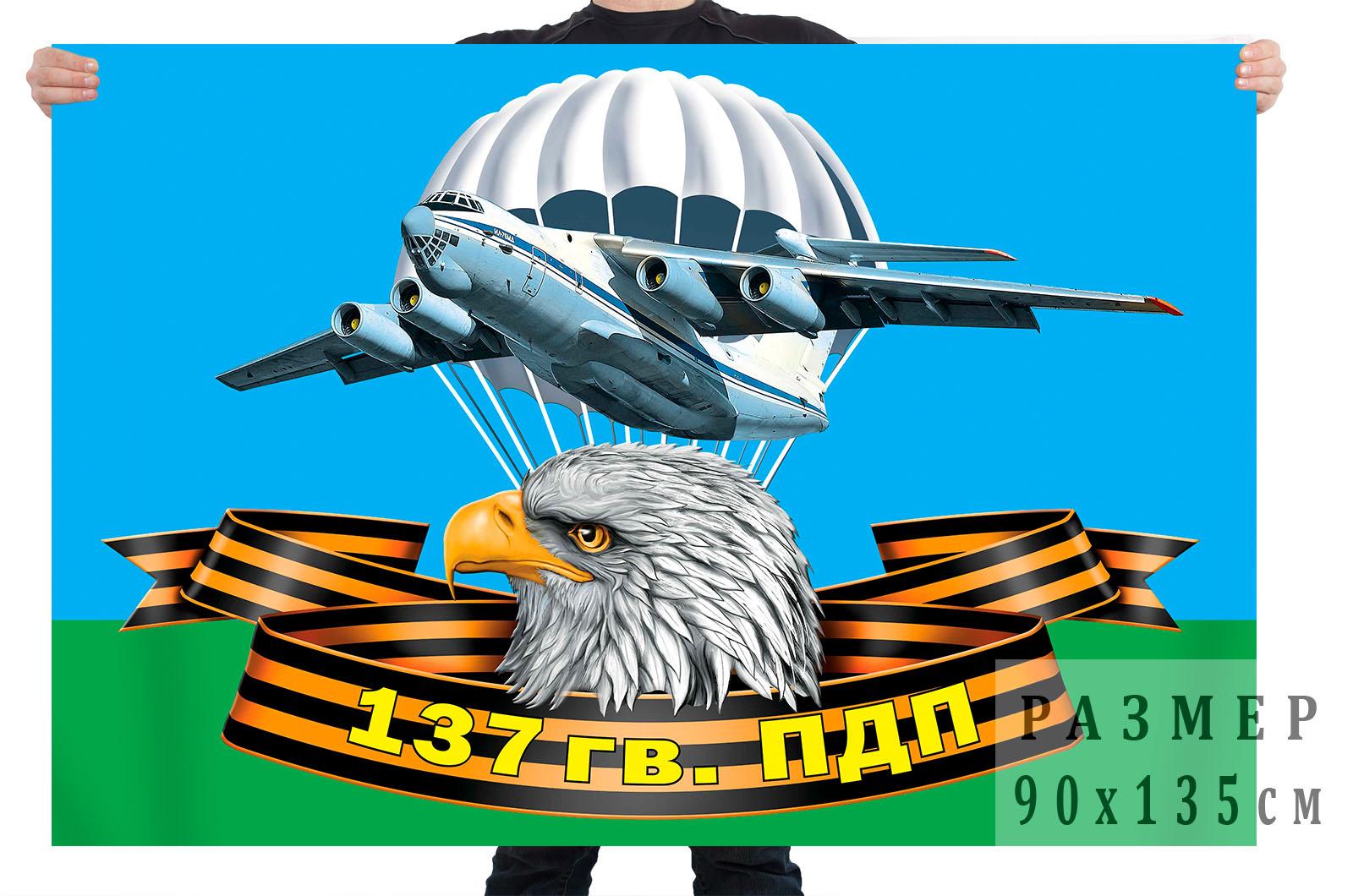Флаг 137 гвардейского парашютно-десантного полка