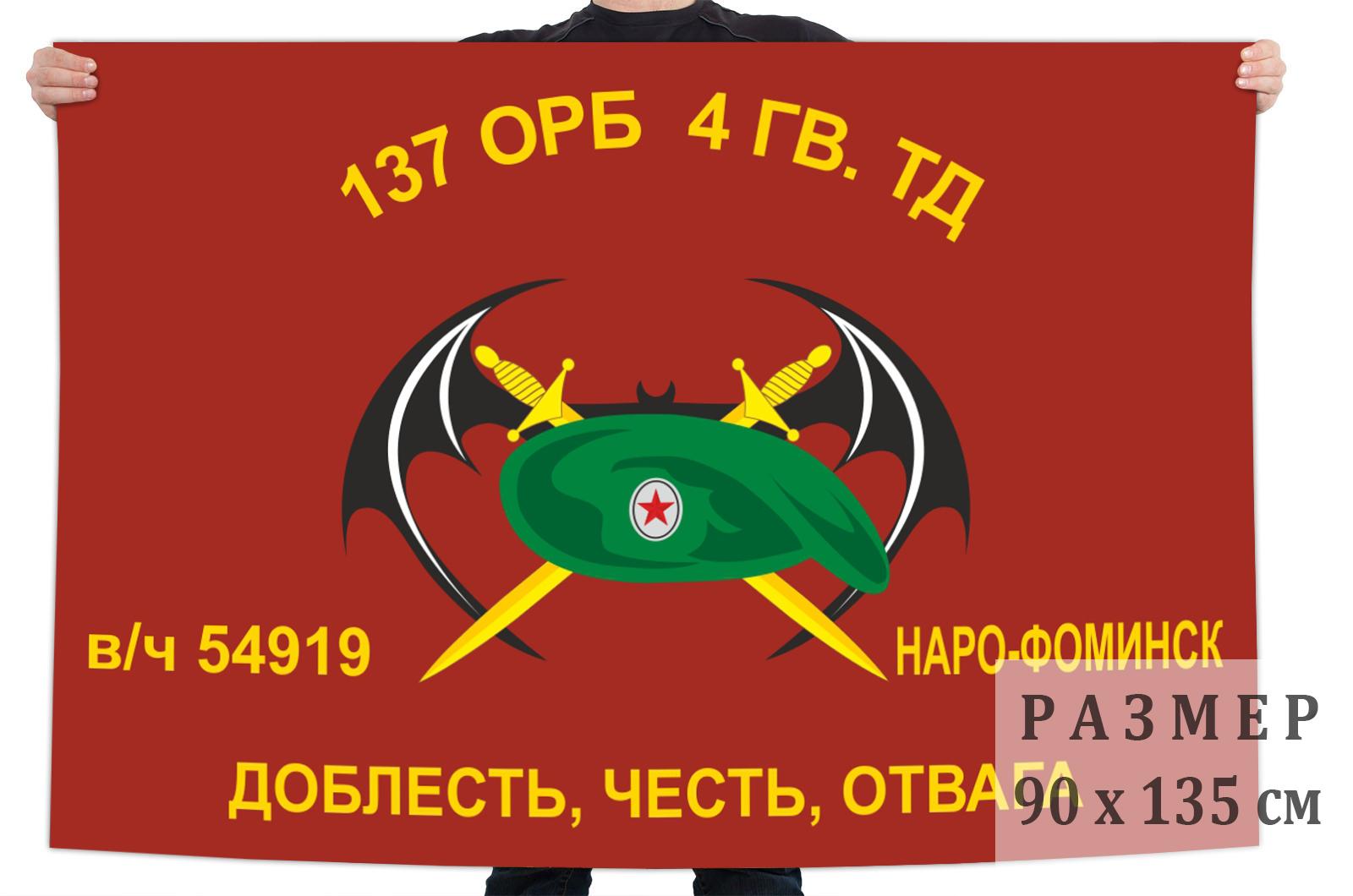 Флаг 137 ОРБ 4 Гв. Кантемировской ТД