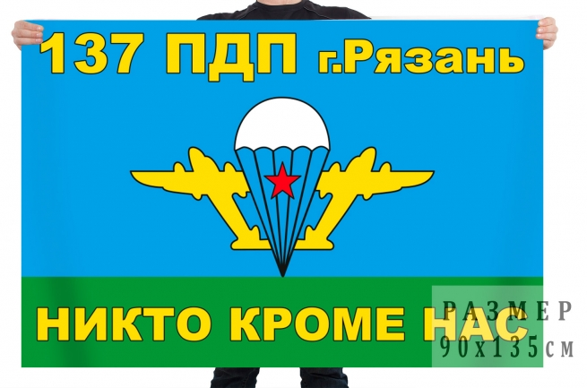 Флаг 137 парашютно-десантного полка