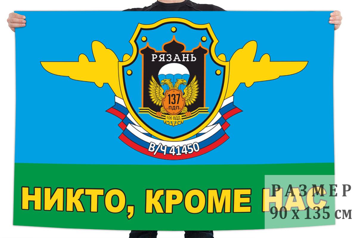 Флаг 137 ПДП