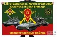 Флаг 138 отдельной гв. мотострелковой Красносельской бригады