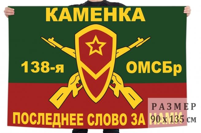 Флаг 138 отдельной гвардейской мотострелковой бригады
